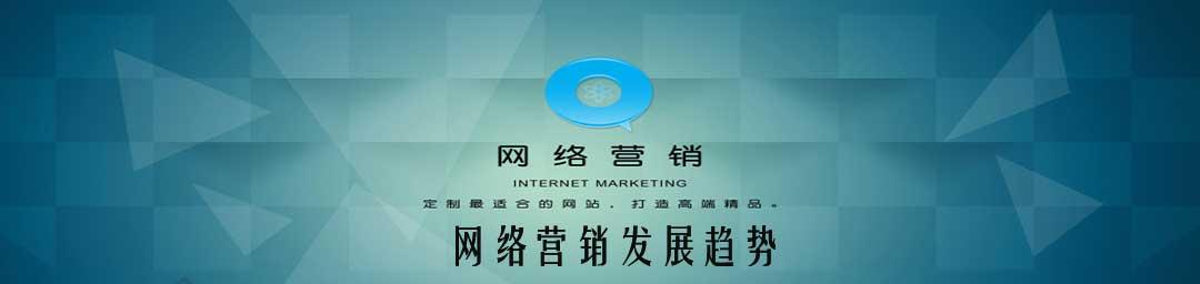 网络营销行业发展趋势